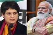 priyanka told pm modi irresponsible said  the people of india