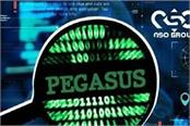 pegasus spying is not new