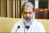 anil vij heard complaints of people in public court