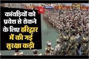 tight security in haridwar to prevent kanwariyas