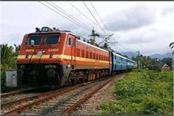 train service between ludhiana bhiwani from 20