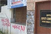 khalistani slogans written on the wall of district administrative complex
