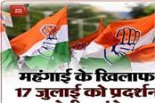 congress will protest against inflation in patna on july 17