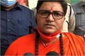 sadhvi pragya lashed out at her own party on conversion and love jihad