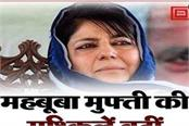 complaint filed in court for sedition against mehbooba mufti