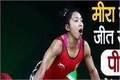 narendra modi congratulate to mirabai chanu