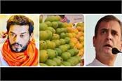 if rahul ji doesn t like up s mangoes up doesn t like congress