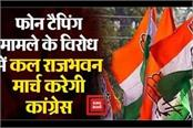 congress will march to raj bhavan on july 22