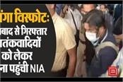 nia team reached patna with 2 terrorists