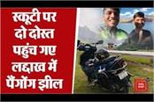 the passion and passion of allahabadi boys reached pangong lake by scooty