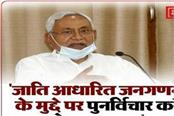 cm nitish tweeted on the issue of caste based census