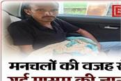 4 month old innocent fell from woman s lap died