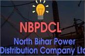 north bihar power distribution company launches whatsapp help desk