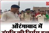 ruthless murder of couple in aurangabad with ax