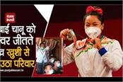 national news punjab kesari tokyo olympic mirabai chanu narendra modi