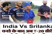 india vs srilanka after the odis now the preparations for the t20 series