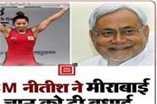 nitish congratulates chanu on winning silver medal in tokyo olympics