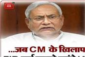 senior ias officers reached to register fir against cm nitish