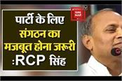 statement of rcp singh