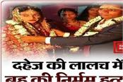 in the greed of dowry the in laws killed the daughter in law