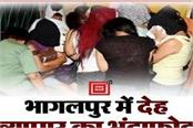 the business of prostitution was going on inside the house in bhagalpur
