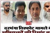 terrorists arrested in darbhanga blast case appear in nia court