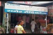 medical store sealed on the information of selling drugs
