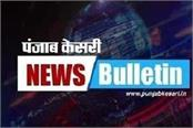 punjab wrap up breaking news of the day