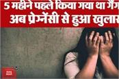 5 months ago the minor girl was gang raped by the poor