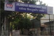 names of the trustees of jalandhar improvement trust released