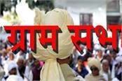 gram sabha meeting will be held in all the panchayats of sirmaur