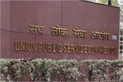 students not appear civil services exam 2020 not another chance