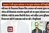bikram singh jaryal became the chief whip of the government