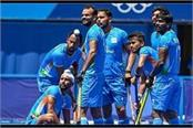 indian men team created history in hockey won bronze medal after 41 years