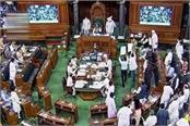 opposition uproar in parliament even today