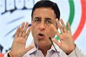 national news punjab kesari rajasthan congress randeep surjewala