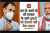 national news punjab kesari delhi congress rahul gandhi
