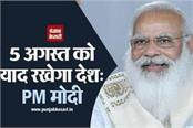 country will remember 5 august pm modi