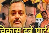 the series of vikas dubey who fired at the police got 50 lakh