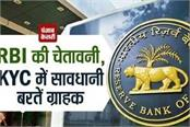 rbi issued a warning against fraud under the guise of kyc