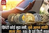 former deputy governor of rbi said crypto is not a currency