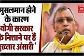 rajbhar s big statement said mukhtar ansari is getting