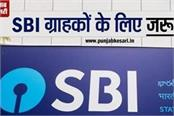 sbi these services will remain closed on 4th and 5th september