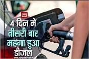 then diesel caught fire became costlier by 70 paise per liter in 4 days