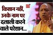cm yogi attacked the opposition said not farmers those who