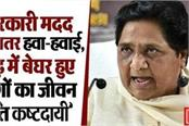 flood in up mayawati said government help is mostly air air the