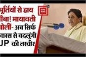 mayawati claims i will change the picture of uttar pradesh