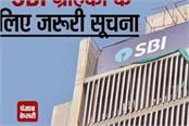 sbi warns customers do this work soon to keep banking services running