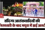 high alert in mathura krishna janmasthan after the arrest of terrorists