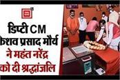 deputy cm keshav prasad maurya paid tribute to mahant narendra